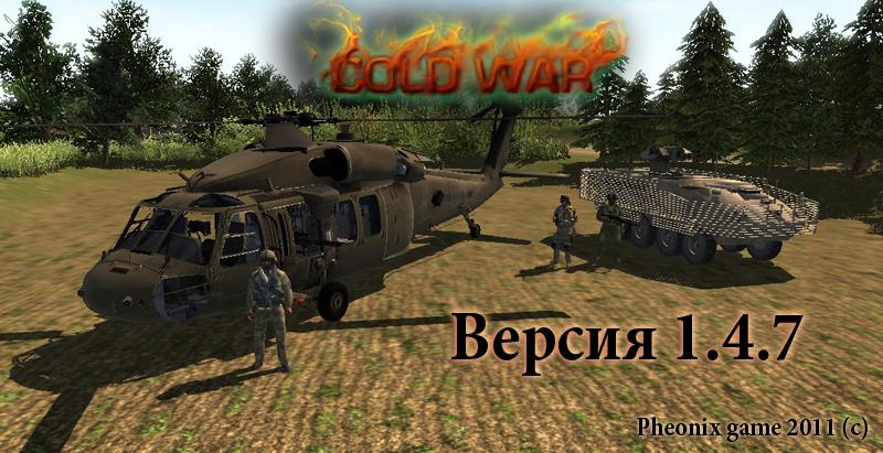 Men of war мод cold war скачать